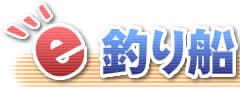 関東の最新釣果情報 いい釣り船.com